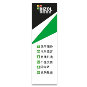 BIZOL Information Pillar_ZN